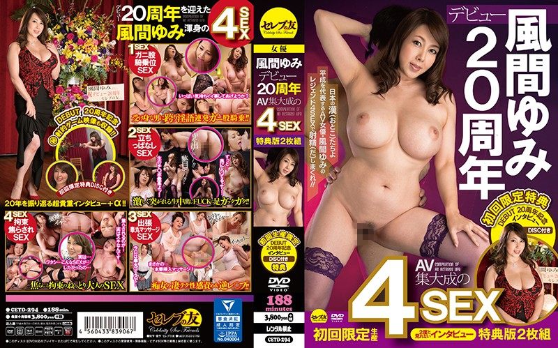 風間ゆみデビュー20周年 AV集大成の4SEX 特典版2枚組